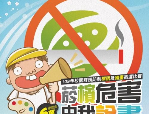 (已截止)【活動快訊】109年校園菸檳防制標與及繪畫比賽