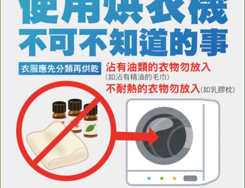 【公共安全】驚!自助店烘衣「衣物成火球」,你知道什麼衣服不能烘嗎?