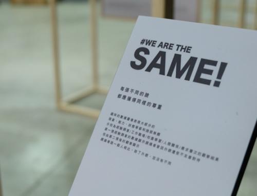 【影片】歷年臉部平權日宣導影片